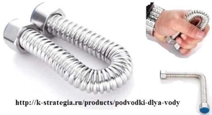 вальцовка гофрированных труб из нержавеющей стали, сделать подводки из вальцованной гофра трубы нержавеющей